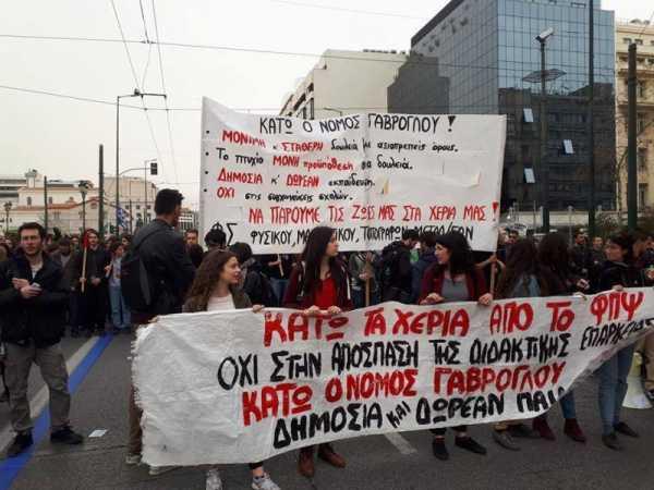 Συντονισμένος αγώνας ενάντια στο νόμο Γαβρόγλου