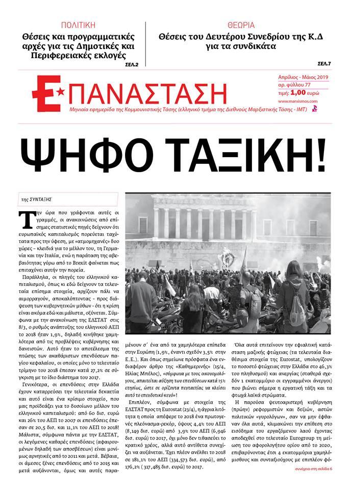 a5fca0bc000c Κομμουνιστική Τάση - Περιοδικό «Επανάσταση»