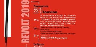 """1ο Αντικαπιταλιστικό Διήμερο Νεολαίας """"Revolt 2019"""""""