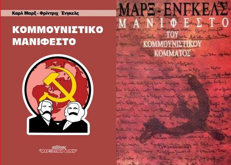 Νέα έκδοση «Κομμουνιστικού Μανιφέστου» (εκδ. «Μαρξιστική Φωνή»): Ενδεικτικές διαφορές με τη διαδεδομένη παλιά μετάφραση