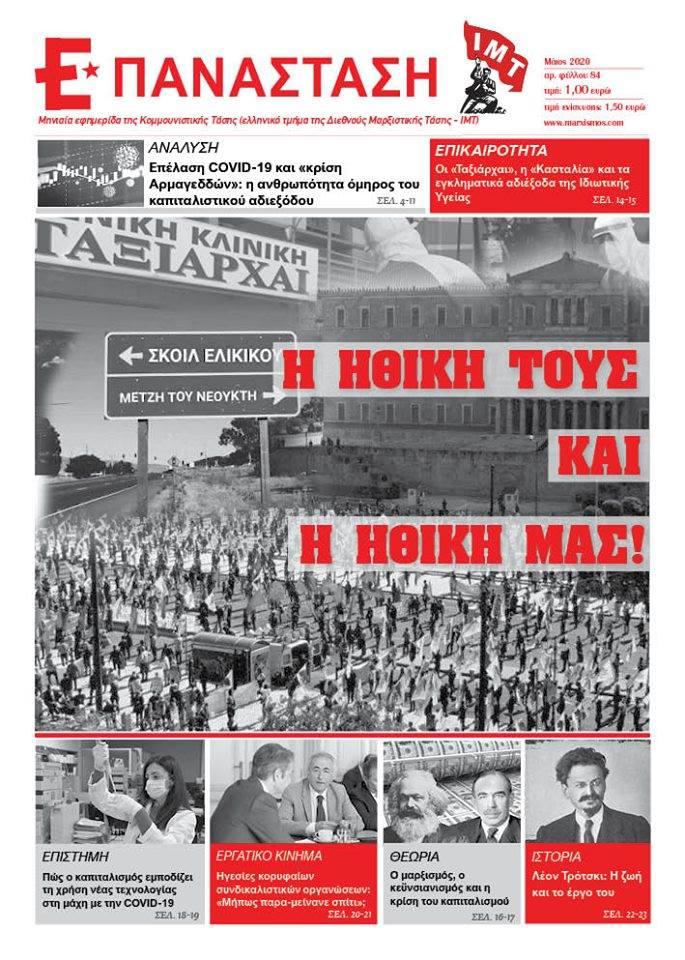 «Επανάσταση» τεύχος 84