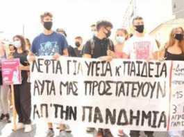 μαθητικό κίνημα, προκήρυξη, καταλήψεις, πανδημία κορωνοϊός