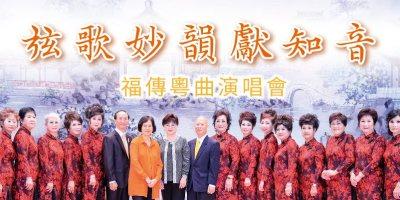 靈火福傳粵曲 – 聖母進教者之佑會 – 《靈火》雙月刊