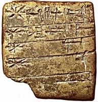 Sumerian clay tablet