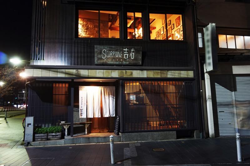 【京都鴨川】記念日にスコルピオーネ吉右のクリスマスディナーに行ってきました