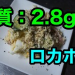 糖尿病におすすめのロカボ飯 〜おからで作るポテトサラダ〜