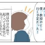 【☆】 〜1型糖尿病の初期症状と入院編(2)〜私の体験記【4コマ漫画】