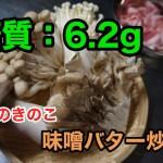 【低糖質レシピ】食物繊維たっぷり!4種のきのこ味噌バター炒め