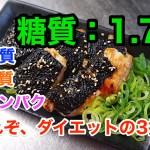 【超絶ヘルシー】「低糖質で低脂質!ムネ肉の海苔巻き」【動画(有)】