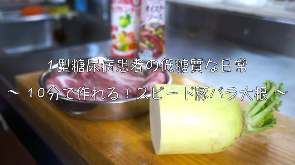スピード豚バラ大根 低糖質 作り方