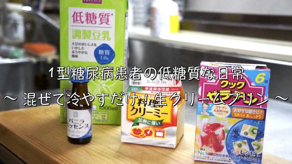 低糖質 プリン 生クリーム レシピ 糖質制限
