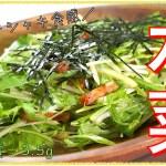 水菜 大根 サラダ 低糖質