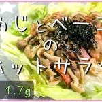 【パスタの具材にしてもOK】「ベーコンとしめじの和風ホットサラダ」【動画(有)】