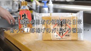 厚揚げ おつまみ レシピ 低糖質
