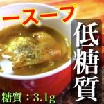 【お好きな具材でアレンジ無限大∞】ササッと作れる「カレー風スープ」の作り方【低糖質レシピ】