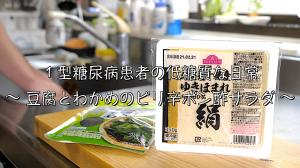 豆腐 わかめ ダイエット サラダ レシピ