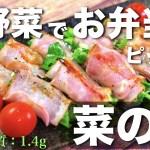 菜の花 ベーコン レシピ