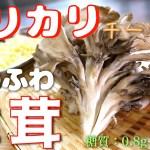 【フライパン1つで超簡単☆】手が止まらない!低糖質おつまみ♬「カリカリチーズとふわふわ舞茸」の作り方