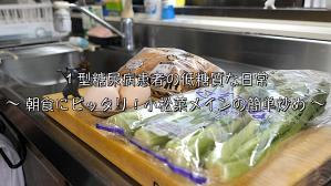 小松菜 レシピ 簡単
