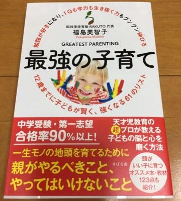 最強の子育て by 福島美智子 表紙