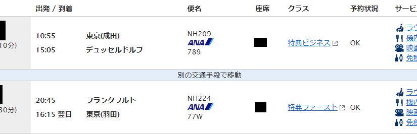 ANAの特典航空券(ビジネスクラス+ファーストクラス)が発券できた