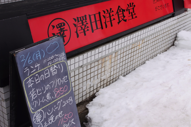 澤田洋食店