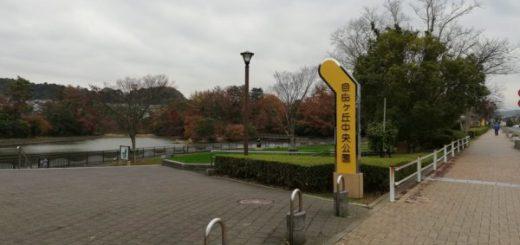 自由ヶ丘中央公園入口