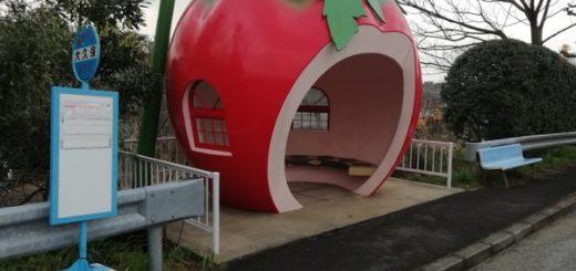 イチゴのモニュメント風なバス停