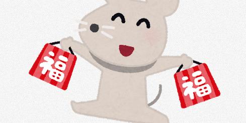 福袋を持ったネズミ
