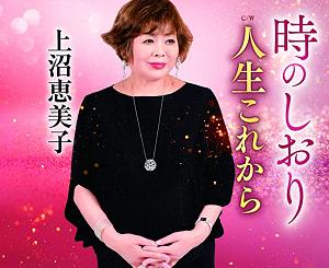 時のしおり上沼恵美子 CD
