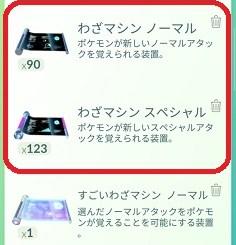 ポケモンGOの道具。