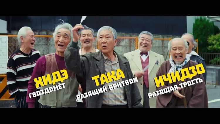 якудза на пенсии