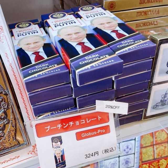 Шоколад «Президент Путин». Дегустация японцами продуктов из 1-го русского магазина в Токио