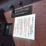 名古屋トラックステーションを利用してみました