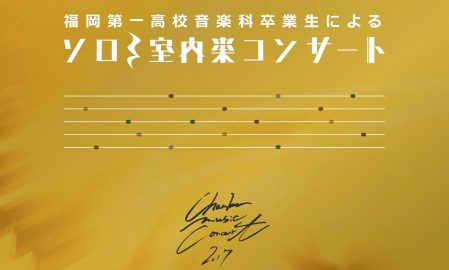 福岡第一高校音楽科卒業生による ソロ&室内楽コンサート
