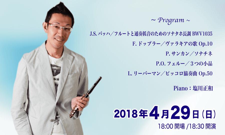 丸田悠太フルート・ピッコロリサイタル(ピアノ伴奏:塩川正和)