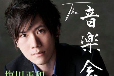 The音楽会 塩川正和ピアノコンサート