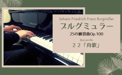 【独学ピアノ】ブルグミュラー:25の練習曲Op.100-22 「舟歌」