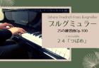 【独学ピアノ】ブルグミュラー:25の練習曲Op.100-24 「つばめ」