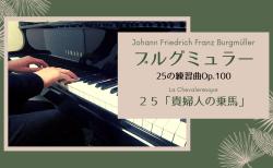 【独学ピアノ】ブルグミュラー:25の練習曲Op.100-25 「貴婦人の乗馬」
