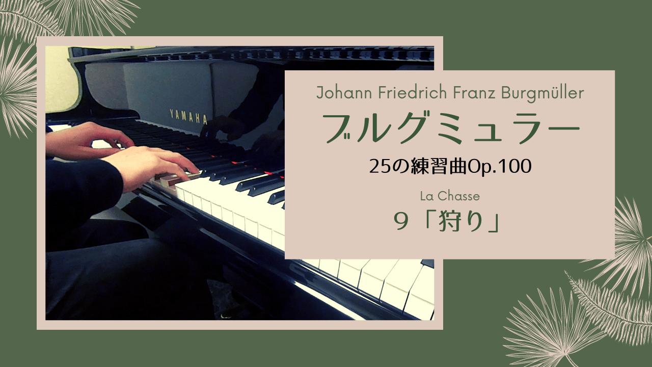 【独学ピアノ】ブルグミュラー:25の練習曲Op.100-9 「狩り」