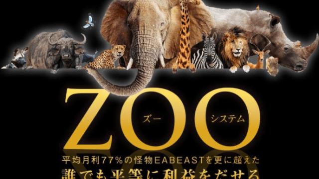 ZOOシステム自動売買ツール 24時間監視型システム