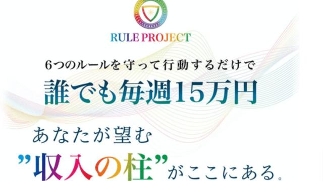 RULEプロジェクトの宣伝画像です。