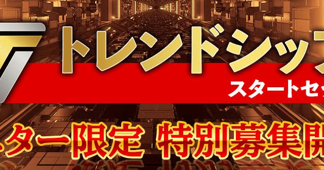 トレンドシップスタートセット 紹介ページ