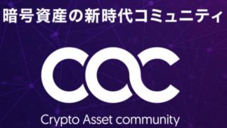 CAC((CryptoAssetCommunity)) LP 紹介ページ