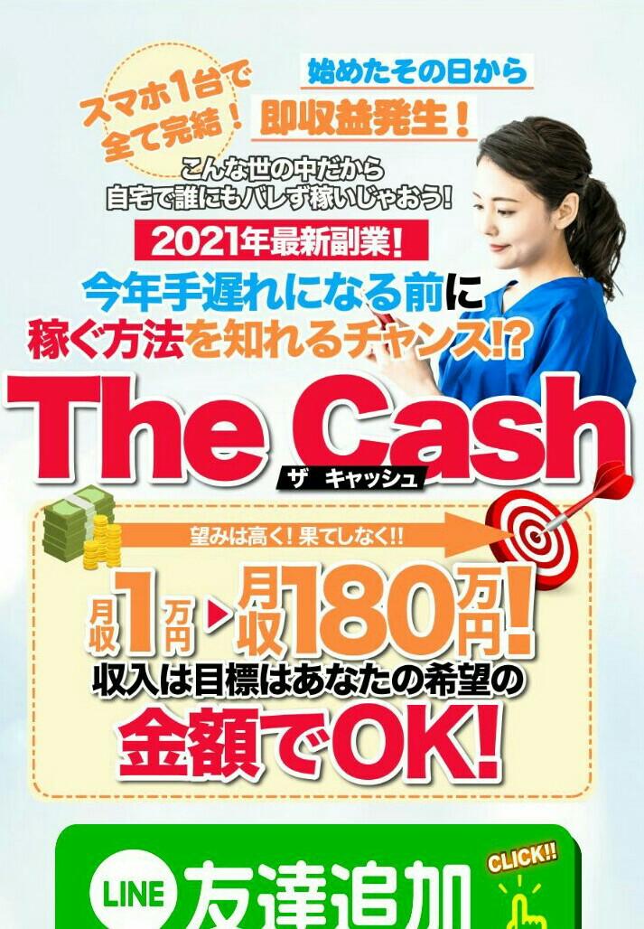 The Cashの紹介ページ