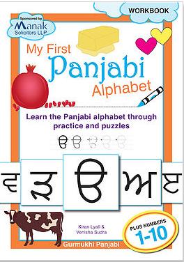 Punjabi language book