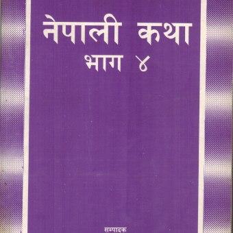 नेपाली कथा भाग ४ (कथा)