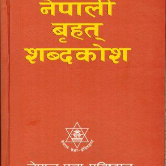 नेपाली शब्दकोष (शब्दकोष)