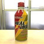 リアルゴールドのカフェイン含有量はどのくらい?妊娠中に飲んでもいいの?
